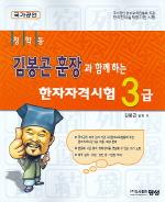 김봉곤 훈장과 함께 하는 한자자격시험 3급