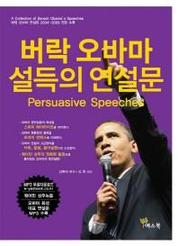 버락 오바마 설득의 연설문
