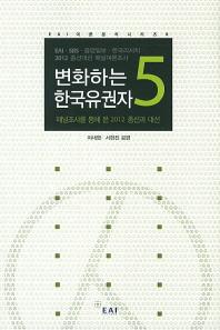 변화하는 한국유권자. 5