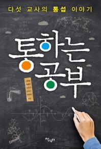다섯 교사의 통섭 이야기 통하는 공부