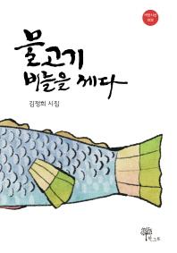 물고기 비늘을 세다
