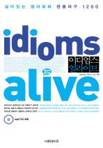 이디엄스 얼라이브 (Idioms Alive)