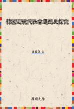 한국근현대 사회사상사탐구