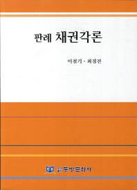판례 채권각론