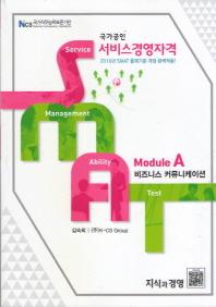 국가공인 서비스경영자격 SMAT Module A 비즈니스 커뮤니케이션