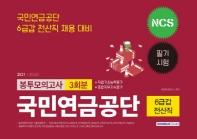 NCS 국민연금공단 6급갑 전산직 봉투모의고사 3회분(2021)