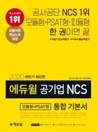 공기업 NCS 모듈형+PSAT형 통합 기본서(2020 하반기)