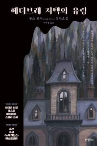 헤더브레 저택의 유령