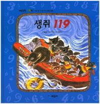 생쥐 119