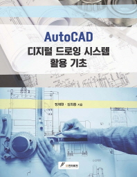 AutoCAD 디지털 드로잉 시스템 활용 기초