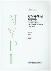 한국아동 청소년 패널조사. 5: 기초분석보고서2