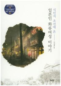 식민지 조선에 온 일본인 화류여성 이야기