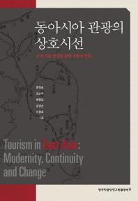 동아시아 관광의 상호시선