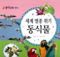세계 멸종위기 동식물