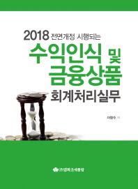 전면개정 시행되는 수익인식 및 금융상품 회계처리실무(2018)