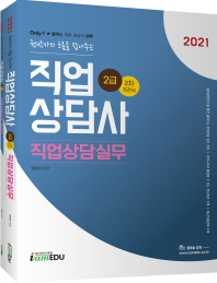 Only1 직업상담사 2급 2차 직업상담실무(주관식)(2021)
