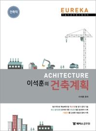 이석훈의 건축계획(건축직)