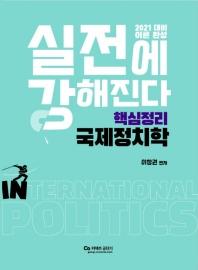 국제정치학 핵심정리 실전에 강해진다(2021)