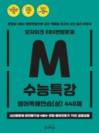 고등 영어독해연습(상) 440제 수능특강(2020)(모자이크 EBS 변형문제)
