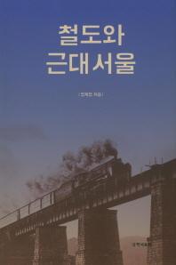 철도와 근대 서울