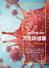 감염관리를 위한 기초미생물