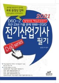 D60-2 전기산업기사 필기(2021)