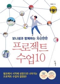 보니샘과 함께하는 자신만만 프로젝트 수업10