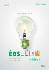 EBS는 나의 빛 수능완성(2020)