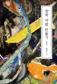 한국 사람 만들기. 1