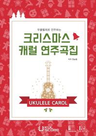 우쿨렐레로 연주하는 크리스마스 캐럴 연주곡집