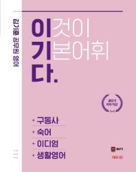 김기훈 공무원 영어 이기다 구동사/숙어/이디엄/생활영어