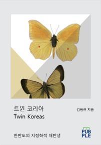 트윈 코리아 Twin Koreas