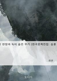 무딘 연장과 녹이 슬은 무기 (한국문학전집  심훈 04)