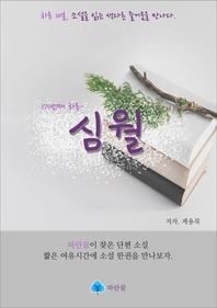 심월 - 하루 10분 소설 시리즈