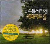 논스톱씨씨엠 새벽기도. 2(CD 1장)