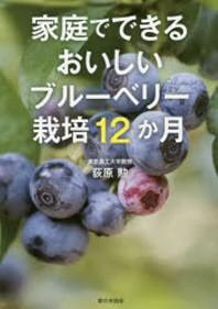 家庭でできるおいしいブル-ベリ-栽培12か月
