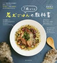 7歲からの老犬ごはんの敎科書 シニア期の愛犬の體調や病氣に合わせた食材選び,手輕な調理法,與え方の基本がわかる