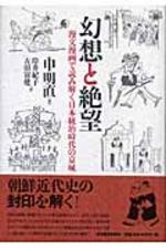 幻想と絶望 漫文漫畵で讀み解く日本統治時代の京城