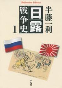 日露戰爭史 1