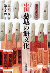 中國慈城の餠文化