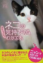ネコの氣持ちがおもしろいほどわかる本