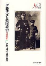伊藤博文と韓國統治 初代韓國統監をめぐる百年目の檢證