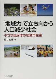 「地域力」で立ち向かう人口減少社會 小さな自治體の地域再生策