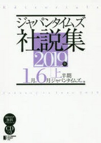 ジャパンタイムズ社說集 2019年上半期