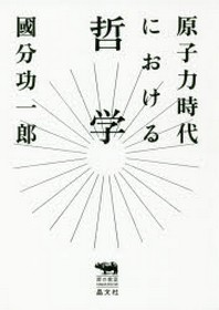 原子力時代における哲學