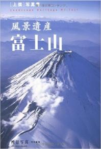 風景遺産富士山 <上撰>寫眞集