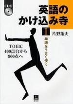 英語のかけこみ寺 TOEIC400点台から900点へ 1