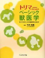 トリマ―のためのベ―シック獸醫學 知っておきたい犬の健康管理と衛生學