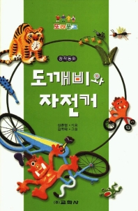 도깨비와 자전거(또래문고)