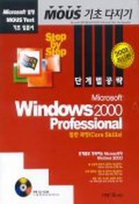 WINDOWS 2000 PROFESSIONAL(일반과정)(MOUSE 기초다지)(2001/CD 1장포함)